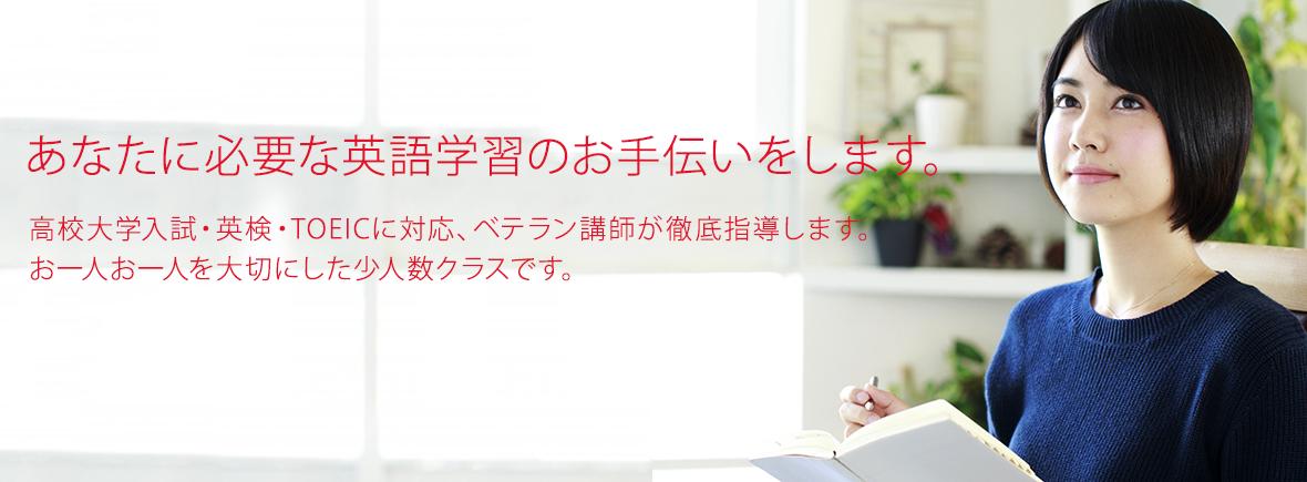 あなたに必要な英語学習のお手伝いをします。